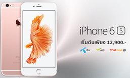 รวมโปรโมชั่นลดราคา iPhone 6S จาก 3 ค่าย dtac, AIS และ TrueMove H ถูกที่สุด เริ่มต้นเพียง 12,900 บาท