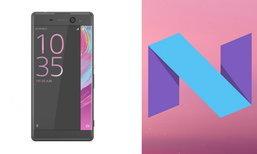 Sony Xperia XA Ultra ได้รับการอัปเดตเป็น Android 7.0 ใหม่ล่าสุด