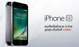 รวมโปร iPhone SE จาก 3 ค่าย AIS, dtac และ TrueMove H เหลือเริ่มต้นเพียง 2,900 บาทเท่านั้น!