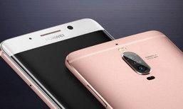 เผยสเปก Huawei Mate 10 ว่าที่มือถือเรือธงรุ่นถัดไป จ่อมาพร้อมสเปกสุดแรง ด้วยชิปเซ็ต Kirin 970
