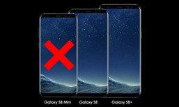 เลิกลือ Samsung เผยไม่มีแผนการผลิต Galaxy S8 Mini แน่นอน