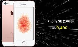 อัปเดตสเปก ราคา ล่าสุด [29-มิ.ย.-60] : Power Buy ลดล้างสต็อก iPhone SE 16GB เครื่องเปล่า