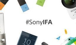 Sony จะเปิดตัวสินค้าใหม่ในงาน IFA 2017 สิ้นเดือนสิงหาคมนี้