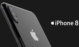 สื่อนอกยืนยันดีไซน์ iPhone 8 เตรียมพลิกโฉมด้วยจอไร้ขอบ กล้องคู่แนวตั้ง