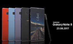 ยืนยันแล้ว! Samsung Galaxy Note 8 เปิดตัว 23 ส.ค. นี้ คาดจัดเต็มด้วยจอไร้กรอบไซส์ใหญ่ 6.3 นิ้ว