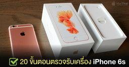 20 ขั้นตอนตรวจรับเครื่อง iPhone 6s, iPhone 6s Plus ไม่ให้มีปัญหา
