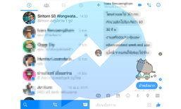 วิธีบ้านๆ ในการกู้แชทที่ลบไปใน Facebook Messenger