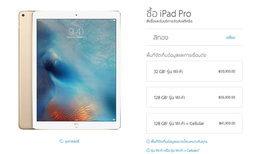 เผยราคา iPad Pro พร้อมอุปกรณ์เสริมจาก Apple Online Store ประเทศไทย