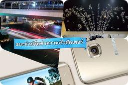 วิธีปรับค่าความเร็วชัตเตอร์กล้องถ่ายรูปบนสมาร์ทโฟน ให้ได้ภาพสวย ๆ มาดูกัน