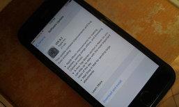 Apple ปล่อย iOS 9.2 และ Watch OS 2.1 ให้ Update แล้ววันนี้ แก้ Bug และ เพิ่มฟีเจอร์ใหม่ที่น่าสนใจ