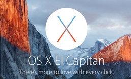 Apple ปล่อย Mac OS X El Capitan 11.2 แก้ปัญหาสำหรับคนใช้ Mac