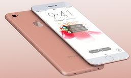 ฟีเจอร์ใหม่จะมาพร้อมกับ iPhone 7 และ iPhone 7 Plus ในปี 2016