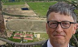 แอบส่องฟาร์มม้าราคากว่า 585 ล้านของ บิลล์ เกตส์ เจ้าพ่อไมโครซอฟท์
