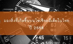 มองย้อนสิ่งที่เกิดขึ้นบนโซเชียลมีเดียในไทยปี 2558