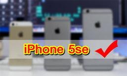 Apple เตรียมเปิดตัว iPhone 5se สมาร์ทโฟนสำหรับคนงบน้อย