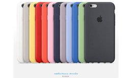 เยอะกว่านี้มีอีกไหมเคส iPhone 6,6s 6 Plus และ 6s Plus ใหม่ของ Apple มีสีให้เลือกถึง 17 สี