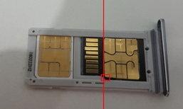 [How-To]วิธีทำให้ Samsung Galaxy S7 ใส่ซิมการ์ดพร้อมกัน 2 ใบโดยไม่ต้องถอด MicroSD