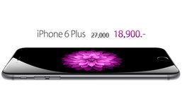 iPhone 6 Plus ลดราคานาทีทอง เหลือเพียง 18,900 บาท!