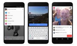 Facebook ดัน Facebook Live เต็มที่ ปรับอัลกอริธึมให้โชว์เด่น, จีบคนดังให้หันมาใช้งาน