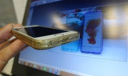 หาซื้อเคส iPhone 5SE ได้แล้ววันนี้