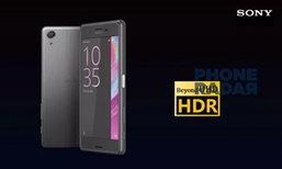 Sony เตรียมเผยโฉม Xperia X Premium มาพร้อมจอ HDR สว่างสุด ๆ