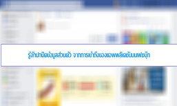 [Howto] รู้จักปกปิดข้อมูลส่วนตัว จากการเข้าถึงของแอพพลิเคชันบนเฟซบุ๊ก