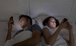 พฤติกรรม (ควรเลิก) ทำกับมือถือเมื่อคุณกำลังจะเข้านอน