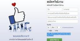 สมัครใช้ Facebook-App = อนุญาตให้เข้าถึงข้อมูลส่วนตัว