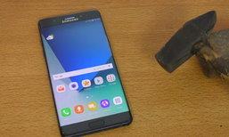 จะทนได้แค่ไหนเมื่อสื่อนอกนำ Samsung Galaxy Note 7 มาทุบด้วยค้อน