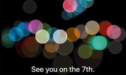 Apple เผยบัตรเชิญงาน Apple Event ปลายปีเจอกัน 7 กันยายนนี้