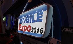 เช็คความพร้อมก่อนเดินงาน Thailand Mobile Expo 2016