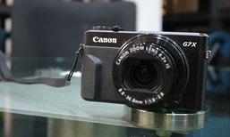 รีวิว Canon Powershot G7X Mark 2 กล้องเล็กระดับโปร เน้นไฮเทค และถ่ายภาพดี