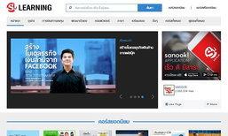 Sanook จับมือ SkillLane เสริมเนื้อหาการเรียนรู้ใน Sanook! Learning เรียนได้ทุกที่ทุกเวลา