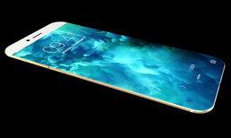 iPhone 8 อัปเดตล่าสุด : นักวิเคราะห์ชี้ iPhone 8 อาจขยายหน้าจอสูงสุด 5.8 นิ้วบนดีไซน์ไร้ขอบ