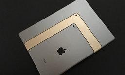 iPad รุ่นใหม่ จะมีถึง 3 รุ่น เปิดตัวมีนาคม 2017