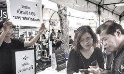 ดีแทคมอบเน็ต 1GB ฟรีแก่ลูกค้าขยายเป็น 1 ล้านสิทธิ์