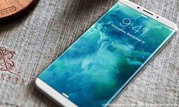 สื่อนอกเผย Apple ทำ iPhone 8 รุ่นทดสอบไว้มากกว่า 10 โมเดล และอาจมีจอขอบโค้งความละเอียดสูงกว่า QHD