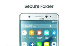 Samsung พิจารณาจะใส่ Secure Folder ให้กับ Galaxy S7 ใน Android 7
