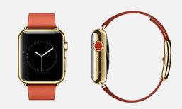 Studio 7 จัดลดราคา Apple Watch Edition สูงสุดถึง 70%