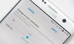 เผยฟีเจอร์ใหม่ใน Galaxy S7 สามารถปรับความละเอียดหน้าจอหลังจากอัปเดท Android Nougat
