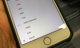 YouTube บน iPhone เพิ่มความละเอียดดูได้มากกว่าเดิม