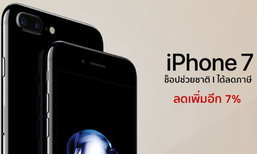 ช็อปช่วยชาติจาก Powerbuy กับ iPhone 7 รับส่วนลดสูงสุด 7% ผ่านบัตรเครดิตที่ร่วมรายการ