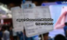 เหตุผลดี ๆ ที่ควรไปงาน Thailand Mobile Expo 2017 ต้นปี