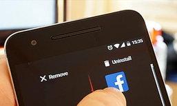 เชื่อหรือไม่ ? ถ้าลบแอป Facebook ออกจะทำให้ประหยัดแบตขึ้นอีก 20% แถมเครื่องที่อืดจะทำงานเร็วกว่าเดิม