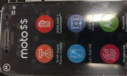 เผยภาพหลุด Moto G5 Plus พร้อมกับฟีเจอร์บางอย่างที่น่าตื่นเต้น