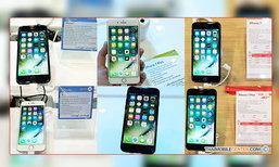 สำรวจโปรโมชัน iPhone 7 และ iPhone 7 Plus ที่งาน TME 2017 บูธไหนราคาเท่าไหร่ โปรค่ายไหนแรงที่สุด