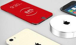 iPhone 8 ส่อแววมาพร้อมระบบชาร์จไร้สายระยะไกล