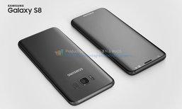 หลุด! ภาพ Render Samsung Galaxy S8 และ S8 Plus เน้นความสวยงามและหลากสีให้เลือก