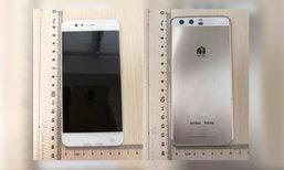 มาแล้วภาพ Huawei P10 หลุดโค้งสุดท้ายก่อนเปิดตัว