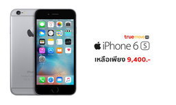 iPhone 6S จาก TrueMove H ลดสุดแรง เหลือเพียง 9,400 บาทเท่านั้น สำหรับลูกค้าย้ายค่ายเบอร์เดิม